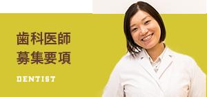 歯科医師募集要項 DENTIST