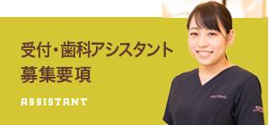 受付・歯科アシスタント募集要項 ASSISTANT