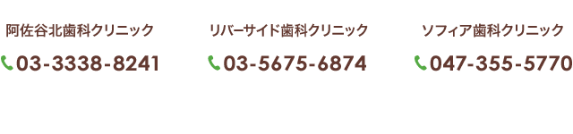 阿佐ヶ谷北歯科クリニック 03-3338-8241 リバーサイド歯科クリニック 03-5675-6874 ソフィア歯科クリニック 047-355-5770
